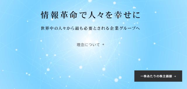 ソフトバンク グループ 株