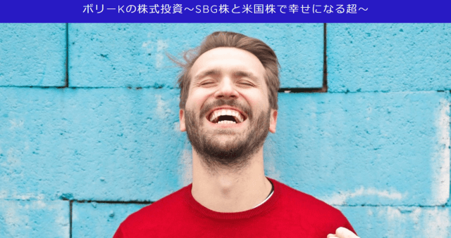 ボリーKの株式投資〜SBG株と米国株で幸せになる超〜